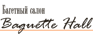 Багетный салон Baguette Hall
